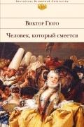 Гюго Виктор - Человек, который смеется