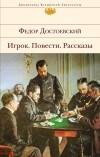 Фёдор Достоевский - Игрок. Повести. Рассказы (сборник)