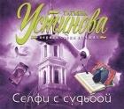 Татьяна Устинова — Селфи с судьбой (аудиокнига)