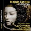 Мария Галина - Медведки (аудиокнига)