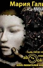 Мария Галина - Медведки