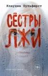 Клаудиа Пульфюрст - Сестры лжи