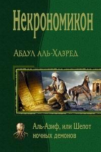 Abdul_alHazred__Nekronomikon._AlAzif_ili