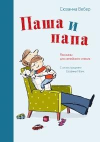 Сюзанна Вебер - Паша и папа. Рассказы для семейного чтения