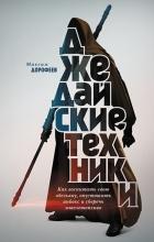 Максим Дорофеев - Джедайские техники. Как воспитать свою обезьяну, опустошить инбокс и сберечь мыслетопливо