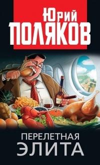 Юрий Поляков - Перелетная элита