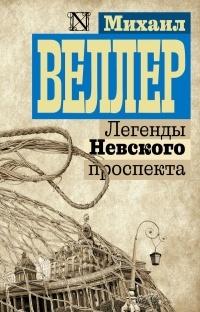 Михаил Веллер — Легенды Невского проспекта