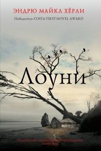 Эндрю Майкл Хёрли - Лоуни