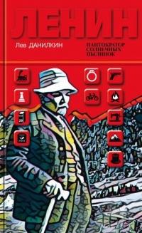 Лев Данилкин - Ленин. Пантократор солнечных пылинок