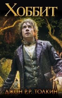 Дж. Р. Р. Толкин — Хоббит
