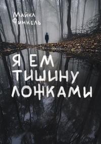 Майкл Финкель — Я ем тишину ложками