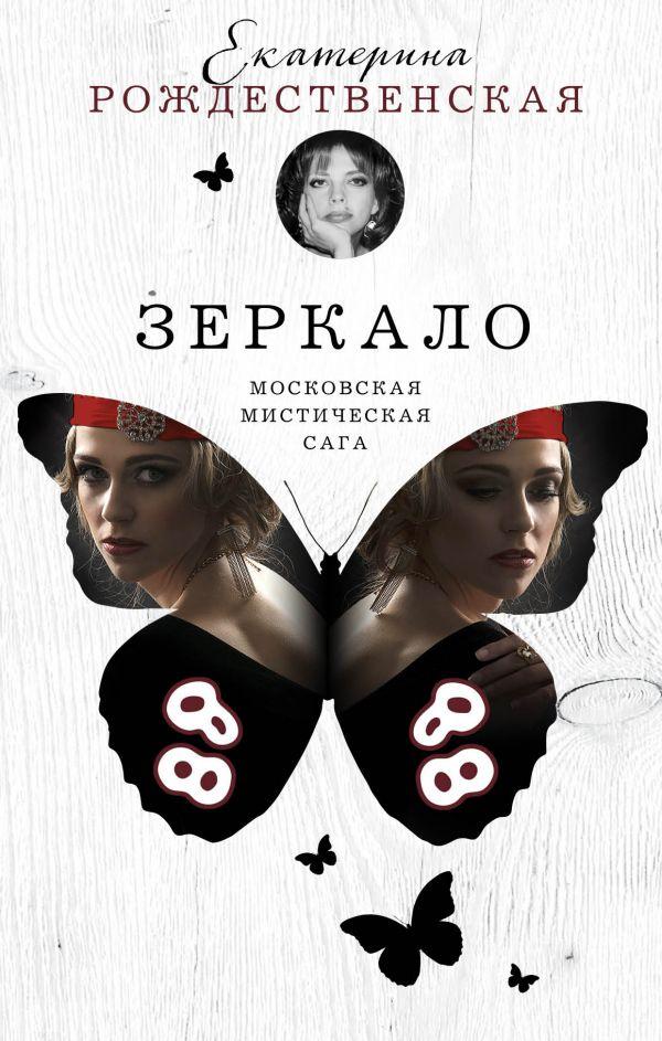 Зеркало. Екатерина Рождественская