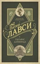Питер Лавси - Пасьянс Даймонда