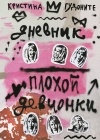 Кристина Гудоните - Дневник плохой девчонки