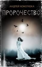 Андрей Кокотюха - Пророчество