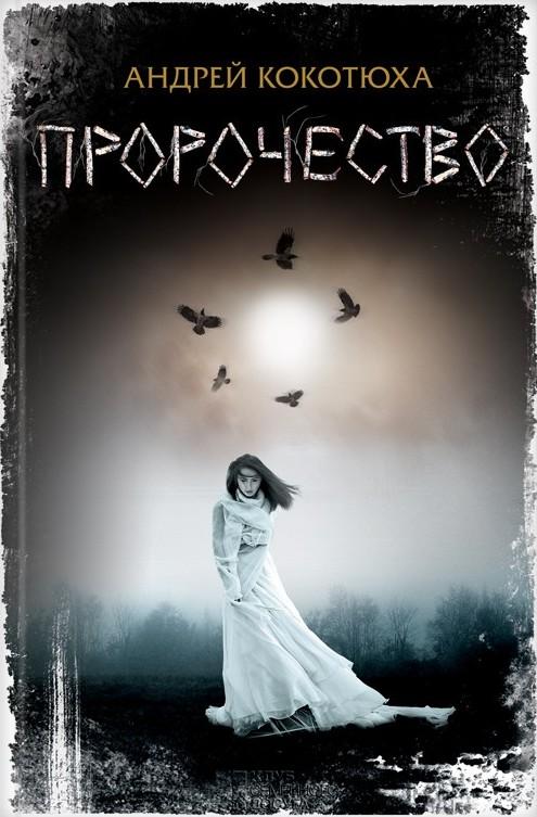 Пророчество. Андрей Кокотюха