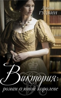 Дэйзи Гудвин — Виктория: роман о юной королеве