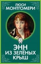 Люси Монтгомери - Энн из Зелёных Крыш