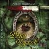 Роберт Маккаммон - Река духов (аудиокнига)