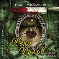 Роберт Маккаммон — Река духов