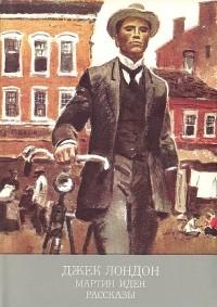 Джек Лондон - Мартин Иден. Рассказы (сборник)