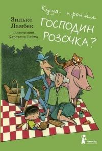 Зильке Ламбек - Куда пропал господин Розочка?