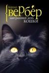 Бернар Вербер - Завтрашний день кошки