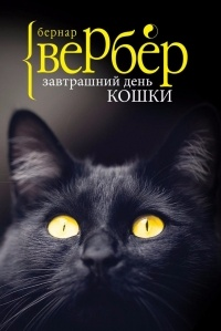 Бернар Вербер — Завтрашний день кошки