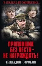 Геннадий Сорокин - Пропавших без вести - не награждать!