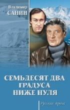 Владимир Санин - Семьдесят два градуса ниже нуля (сборник)