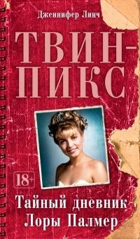 Дженнифер Линч - Тайный дневник Лоры Палмер