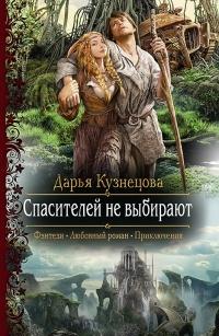Darya_Kuznetsova__Spasitelej_ne_vybirayu