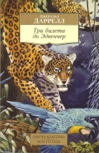 Джеральд Даррелл - Три билета до Эдвенчер