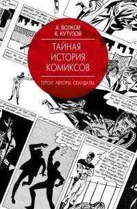 - Тайная история комиксов: Герои. Авторы. Скандалы