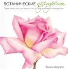 Билли Шоуэлл - Ботанические портреты. Практическое руководство по рисованию акварелью