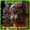 Филип Киндред Дик - Война с фнулами