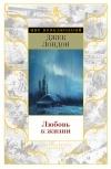 Джек Лондон - Любовь к жизни: роман, рассказы, очерки