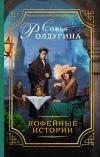 Софья Ролдугина — Кофейные истории