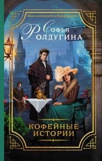 Софья Ролдугина - Кофейные истории (сборник)