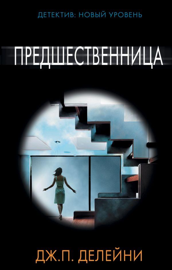 https://j.livelib.ru/boocover/1002220922/o/8f0d/Dzh._P._Delejni__Predshestvennitsa.jpeg