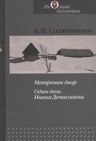 А. И. Солженицын - Матренин двор. Один день Ивана Денисовича (сборник)