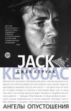 Джек Керуак - Ангелы Опустошения