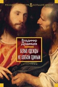 Владимир Дудинцев - Белые одежды. Не хлебом единым (сборник)