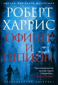 Роберт Харрис - Офицер и шпион
