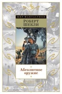 Роберт Шекли — Абсолютное оружие