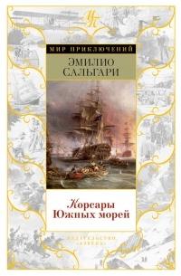 Эмилио Сальгари — Корсары Южных морей