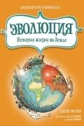 Джей Хослер - Эволюция. История жизни на Земле