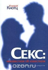 Католики секс ксаверий кнотц секс неизвестное об известном для христианских супруг