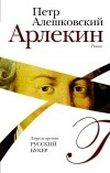 Петр Алешковский - Арлекин