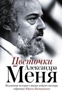 Юрий Пастернак - Цветочки Александра Меня